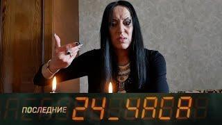 """""""Последние 24 часа"""": Выпуск №5"""