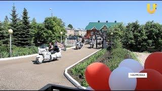 Новости UTV. Байкеры посетили реабилитационный центр для детей в с. Наумовка
