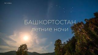 "Башкортостан. Летние ночи. Бурзянский район, заповедник ""Шульган-таш"""