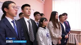Почему иностранцы хотят учиться в вузах Башкирии – репортаж «Вестей»