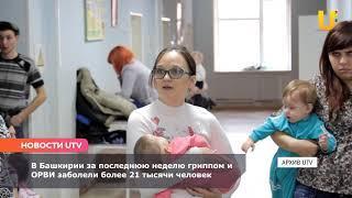 Новости UTV. Заболеваемость ОРВИ и гриппом
