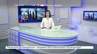 Вести-24. Башкортостан - 06.11.18
