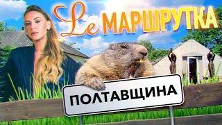 Ле Маршрутка  Полтавщина  второй сезон 2020-2021Леся никилюк новый канал в топе в трендах фильм