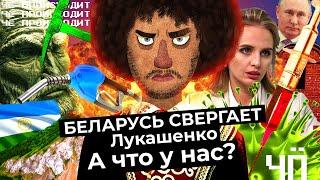 Чё Происходит #22 | Куштау — новый Шиес? Дочь Путина испытала вакцину, новый придворный скульптор