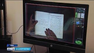 Национальная библиотека имени Ахмет-З. Валиди оцифрует 600 книжных памятников