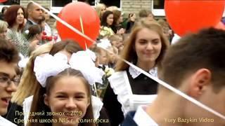 Последний звонок - 2019 / Средняя школа №5 г. Солигорска