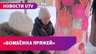 «Вязаный стрит-арт» в Башкирии. Кто и зачем вяжет одежду для деревьев?