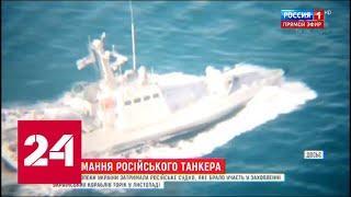 США похвалили захват российского танкера Украиной. 60 минут от 26.07.19