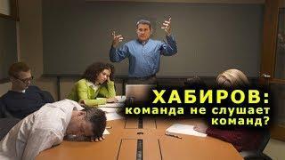 """""""Открытая Политика"""". Выпуск - 77. """"Хабиров: команда не слушает команд?"""""""