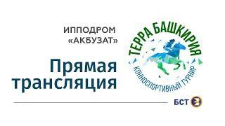 """Конноспортивный турнир """"Терра Башкирия"""". II этап"""