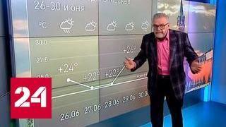 """Погода 24"": холода наносят последний удар"