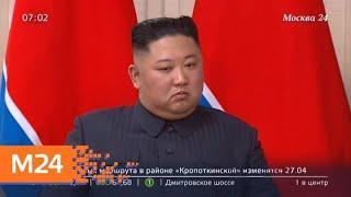 Актуальные новости России и мира за 26 апреля - Москва 24