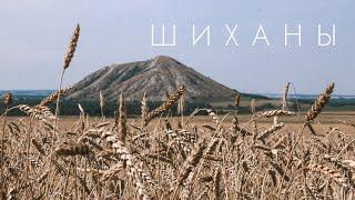 Стерлитамакские Шиханы - невероятная красота Башкирии