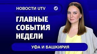 Новости Уфы и Башкирии | Главное за неделю с 14 по 20 сентября