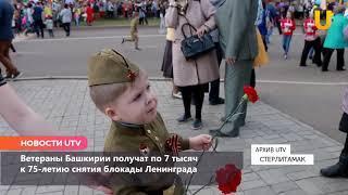 Новости UTV. Ветераны Башкирии получат по 7 тысяч рублей.