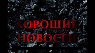 ХОРОШИЕ НОВОСТИ Кумертау. Выпуск №4 от 25.03.2019