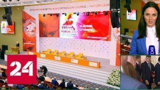 В Петербурге обсуждают будущее мировой энергетики - Россия 24
