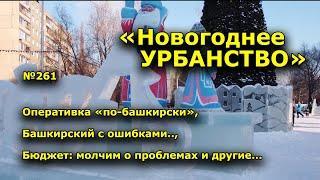 """""""Новогоднее УРБАНСТВО"""". """"Открытая Политика"""". Выпуск - 261"""