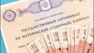 Госдума одобрила закон о расширении материнского капитала
