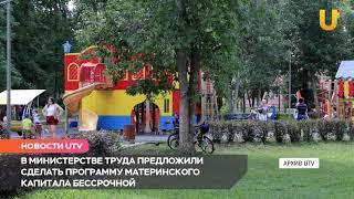 """Новости UTV. Программу """"Материнский капитал"""" предложили сделать бессрочной"""