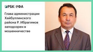 Глава администрации Хайбуллинского района Р. Ибрагимов заподозрен в мошенничестве
