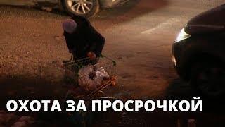 Просрочку из супермаркета расхватывают на ходу