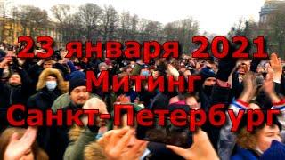 МИТИНГ 23 января 2021 / Свободу Навальному