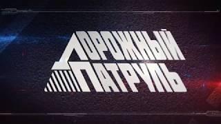 Дорожный патруль №85 (эфир от 28.01.2019) на Башкирском спутниковом телевидении