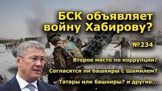 """""""БСК объявляет войну Хабирову?"""". """"Открытая Политика"""". Выпуск -"""