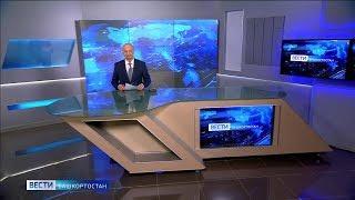 Вести-Башкортостан – 12.02.20
