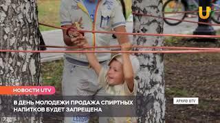 Новости UTV. Запрет алкоголя в День молодежи