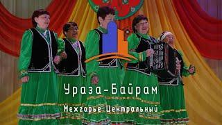 (МЦ-2019) Концертная программа, посвящённая празднику Ураза – байрам
