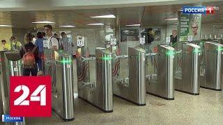 Сбой программы: в метро восстановили возможность оплаты проезда банковской картой - Россия 24