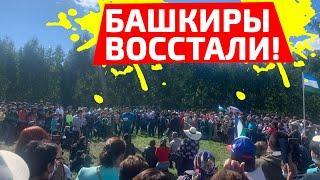 ЭТО КОНЕЦ! Они оборзели! В Башкирии прошел митинг против разработки горы Крыктытау