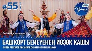 Уралым #55 | Май 2019 (ТВ-передача башкир Южного Урала)