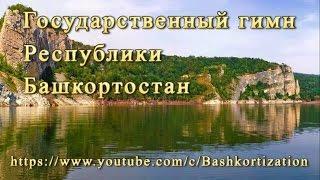 Гимн Республики Башкортостан (караоке без слов)