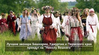 UTV. Новости севера Башкирии за 21 мая (Бирск, Мишкино, Бураево)