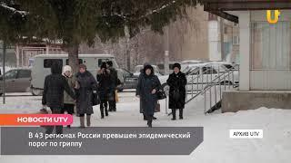 Новости UTV. В России началась эпидемия гриппа и ОРВИ