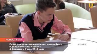 Новости UTV. Выпускники написали итоговое сочинение