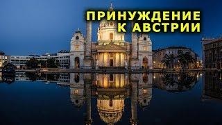 """""""Принуждение к Австрии"""". """"Открытая Политика"""". Выпуск - 119."""