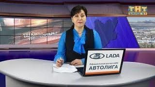 Новости Белорецка на башкирском языке от 25 февраля 2019 года. Полный выпуск