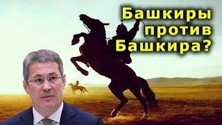 """""""Башкиры против Башкира?"""". """"Открытая Политика"""". Выпуск - 126"""