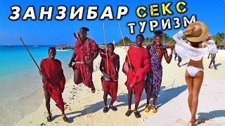 СЕКС-ТУРИЗМ на Занзибаре - кто такие масаи? Масай Ивлеевой из Орла и Решки! Черепахи на Нунгви