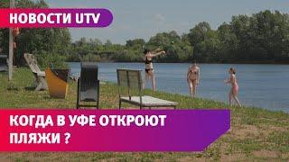 UTV. Пляжи Уфы должны открыться только 10 июня, однако 2 человека уже утонули