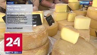 Фестивали сыра и Индии, ярмарка меда и обновленная ВДНХ: как провести выходные в столице - Россия 24