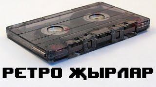 ТАТАРСКИЕ РЕТРО ПЕСНИ — 2 ЧАСТЬ! /// РЕТРО ҖЫРЛАР!