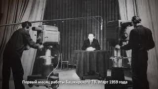 Первый месяц работы башкирского ТВ. Март, 1959