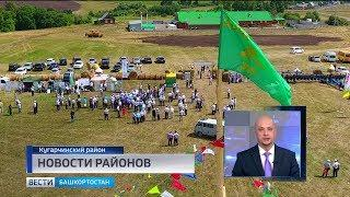 Новости районов: «Башкирские дворики» в Баймаке и «Дни поля» в Кугарчинском районе