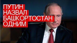 Путин назвал Башкортостан одним изрегионов-лидеров