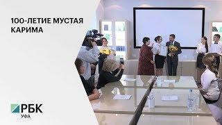 5 грантов имени Мустая Карима получили студенты Башкирского государственного университета